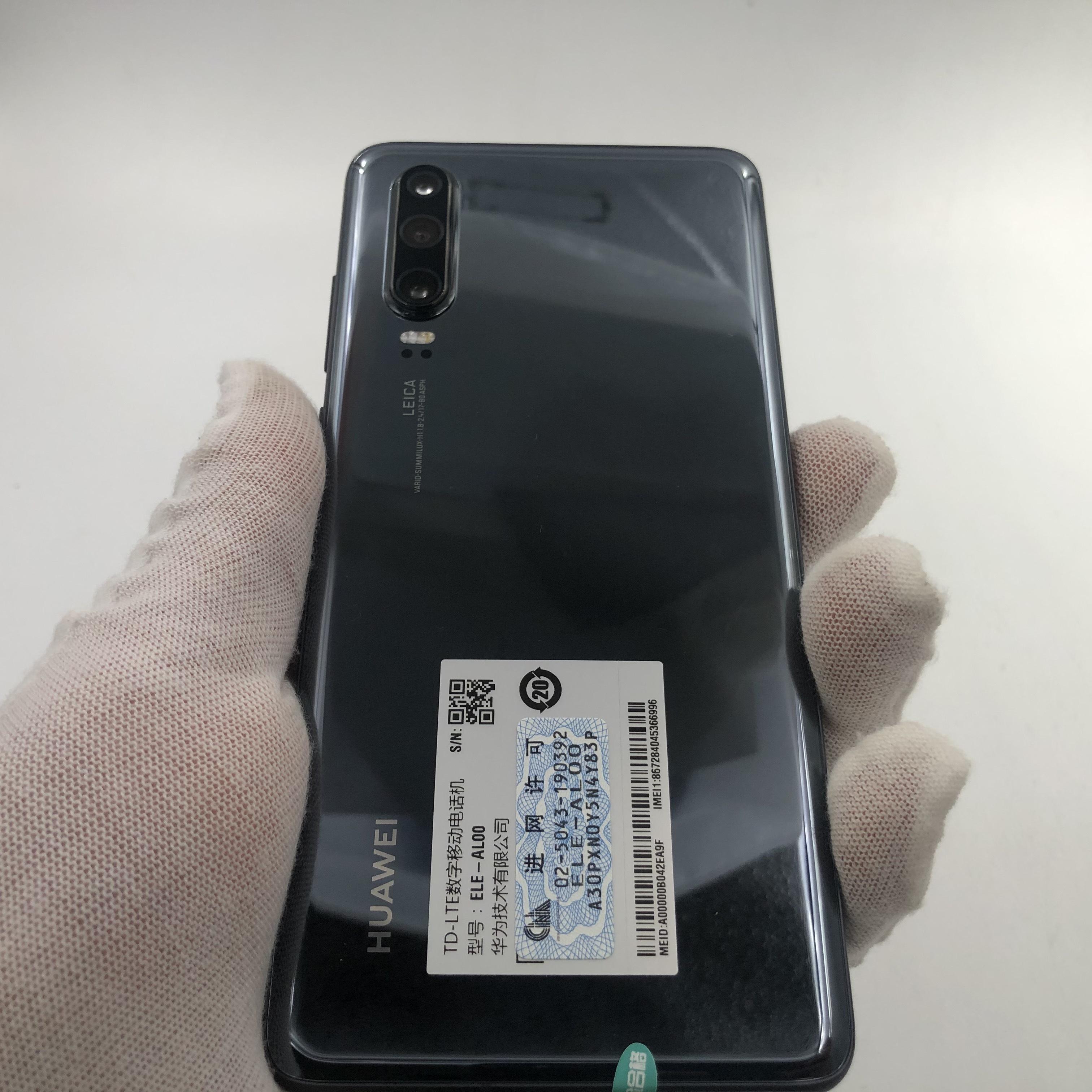 华为【P30】4G全网通 亮黑色 6G/128G 国行 99新